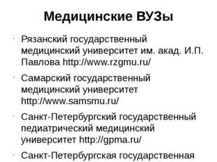Медицинские ВУЗы Рязанский государственный медицинский университет им. акад.