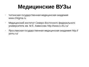 Медицинские ВУЗы Читинская государственная медицинская академия www.chitgma.r