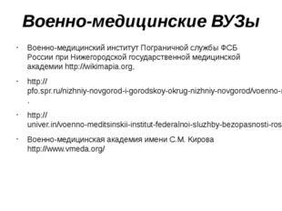 Военно-медицинские ВУЗы Военно-медицинский институт Пограничной службы ФСБ Ро
