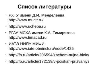 Список литературы РХТУ имени Д.И. Менделеева http://www.muctr.ru/ http://www.
