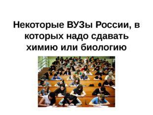 Некоторые ВУЗы России, в которых надо сдавать химию или биологию