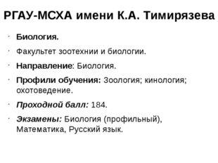 РГАУ-МСХА имени К.А. Тимирязева Биология. Факультет зоотехнии и биологии. Нап