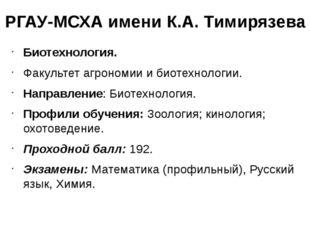 РГАУ-МСХА имени К.А. Тимирязева Биотехнология. Факультет агрономии и биотехно