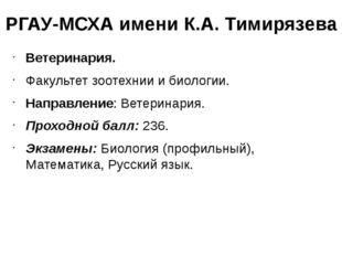 РГАУ-МСХА имени К.А. Тимирязева Ветеринария. Факультет зоотехнии и биологии.