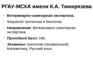 РГАУ-МСХА имени К.А. Тимирязева Ветеринарно-санитарная экспертиза. Факультет