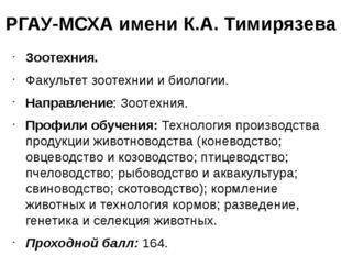 РГАУ-МСХА имени К.А. Тимирязева Зоотехния. Факультет зоотехнии и биологии. На