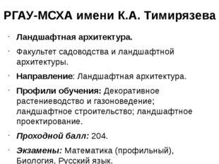 РГАУ-МСХА имени К.А. Тимирязева Ландшафтная архитектура. Факультет садоводств