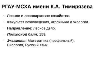 РГАУ-МСХА имени К.А. Тимирязева Лесное и лесопарковое хозяйство. Факультет по