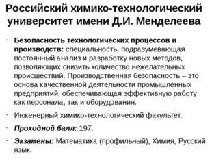 Российский химико-технологический университет имени Д.И. Менделеева Безопасно