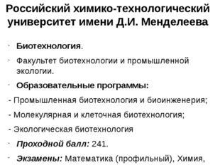 Российский химико-технологический университет имени Д.И. Менделеева Биотехнол