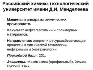 Российский химико-технологический университет имени Д.И. Менделеева Машины и