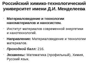 Российский химико-технологический университет имени Д.И. Менделеева Материало