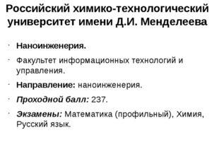 Российский химико-технологический университет имени Д.И. Менделеева Наноинжен