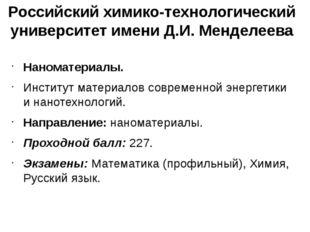 Российский химико-технологический университет имени Д.И. Менделеева Наноматер