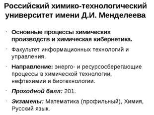 Российский химико-технологический университет имени Д.И. Менделеева Основные