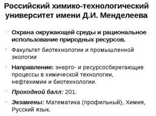 Российский химико-технологический университет имени Д.И. Менделеева Охрана ок