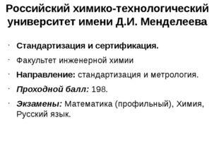 Российский химико-технологический университет имени Д.И. Менделеева Стандарти