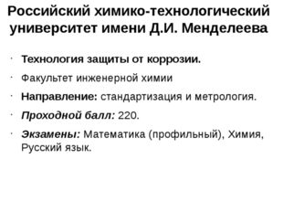 Российский химико-технологический университет имени Д.И. Менделеева Технологи