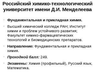 Российский химико-технологический университет имени Д.И. Менделеева Фундамент