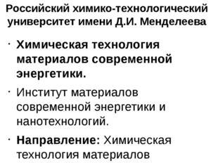Российский химико-технологический университет имени Д.И. Менделеева Химическа