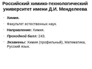 Российский химико-технологический университет имени Д.И. Менделеева Химия. Фа