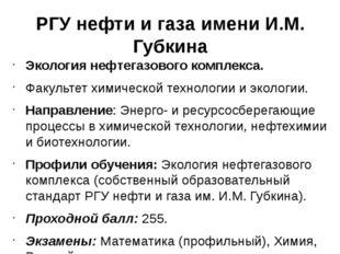 РГУ нефти и газа имени И.М. Губкина Экология нефтегазового комплекса. Факульт