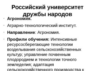 Российский университет дружбы народов Агрономия. Аграрно-технологический инст