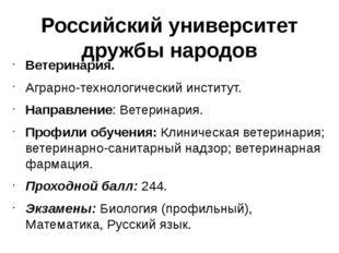 Российский университет дружбы народов Ветеринария. Аграрно-технологический ин