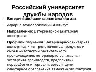 Российский университет дружбы народов Ветеринарно-санитарная экспертиза. Агра