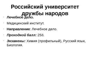 Российский университет дружбы народов Лечебное дело. Медицинский институт. На