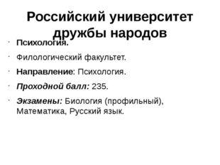 Российский университет дружбы народов Психология. Филологический факультет. Н