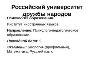 Российский университет дружбы народов Психология образования. Институт иностр