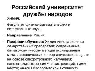 Российский университет дружбы народов Химия. Факультет физико-математических
