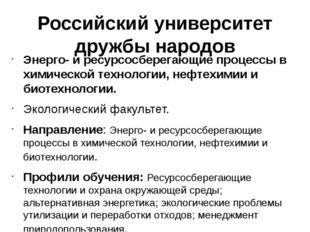 Российский университет дружбы народов Энерго- и ресурсосберегающие процессы в