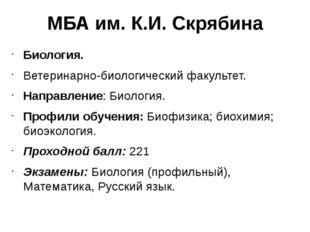 МБА им. К.И. Скрябина Биология. Ветеринарно-биологический факультет. Направле