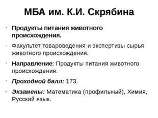 МБА им. К.И. Скрябина Продукты питания животного происхождения. Факультет тов