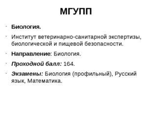 МГУПП Биология. Институт ветеринарно-санитарной экспертизы, биологической и п