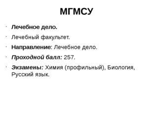 МГМСУ Лечебное дело. Лечебный факультет. Направление: Лечебное дело. Проходно