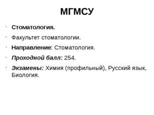МГМСУ Стоматология. Факультет стоматологии. Направление: Стоматология. Проход