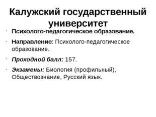 Калужский государственный университет Психолого-педагогическое образование. Н
