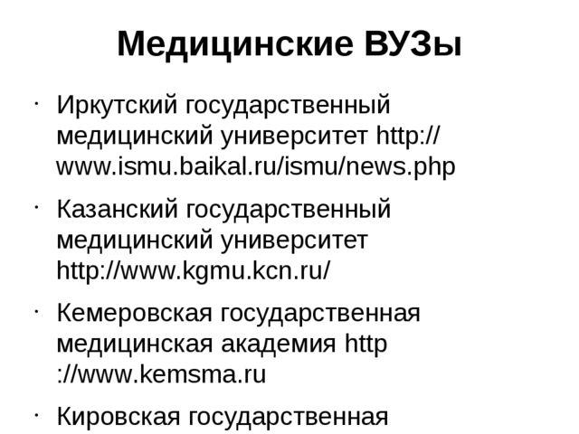 Медицинские ВУЗы Иркутский государственный медицинский университет http://www...