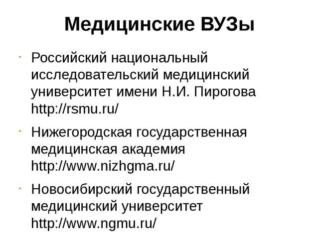 Медицинские ВУЗы Российский национальный исследовательский медицинский универ...