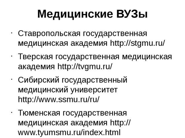 Медицинские ВУЗы Ставропольская государственная медицинская академия http://s...