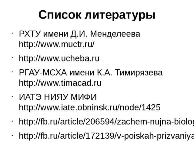 Список литературы РХТУ имени Д.И. Менделеева http://www.muctr.ru/ http://www....