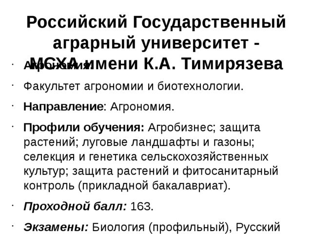 Российский Государственный аграрный университет - МСХА имени К.А. Тимирязева...