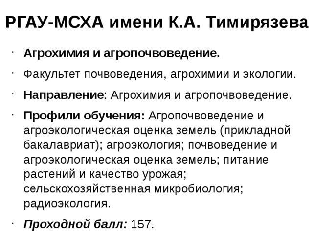 РГАУ-МСХА имени К.А. Тимирязева Агрохимия и агропочвоведение. Факультет почво...