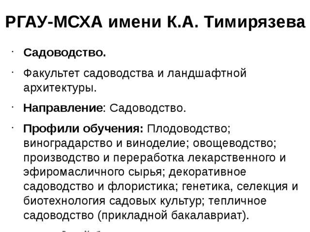 РГАУ-МСХА имени К.А. Тимирязева Садоводство. Факультет садоводства и ландшафт...