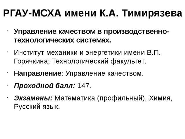 РГАУ-МСХА имени К.А. Тимирязева Управление качеством в производственно-технол...
