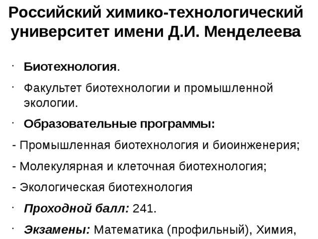 Российский химико-технологический университет имени Д.И. Менделеева Биотехнол...
