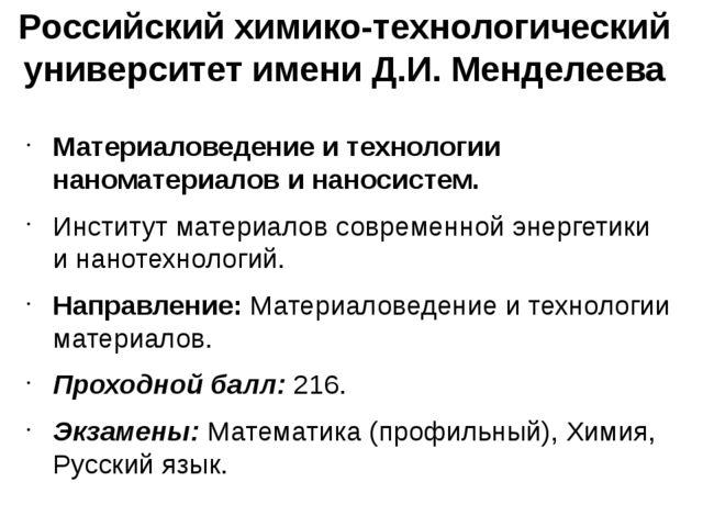 Российский химико-технологический университет имени Д.И. Менделеева Материало...